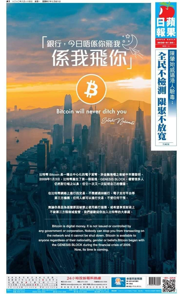 Bitcoin Ad in Hong Kong Apple Daily Publication promoot Bitcoin As Beyond Government Control | Blockchain News