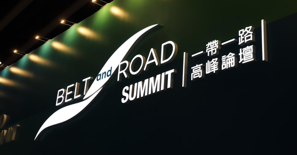belt and road summit.jpg
