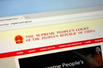 中国人民法院报:司法区块链让网络空间共建共治共享