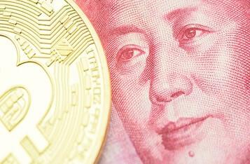 中国成立区块链产品和数字支付新监管系统