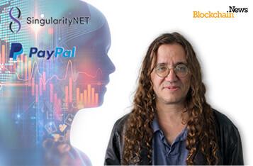 独家专访 | SingularityNET创始人:为Paypal的2.86亿用户创建AI市场