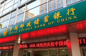 人民网: 邮储银行完成首笔福费廷跨链交易