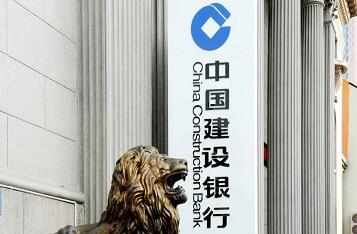 中国建设银行区块链达到3600亿交易后 宣布更新平台